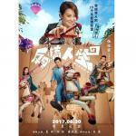 Nghe nhạc online Phản Chuyển Nhân Sinh OST Mp3 hot