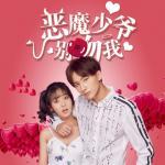 Tải bài hát hot Thiếu Gia Ác Ma Đừng Hôn Tôi 2017 OST nhanh nhất