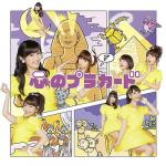 Nghe nhạc Kokoro No Placard (Type A) Mp3 mới