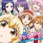 Suteirumeito! (Single) - IOSYS Jk Girls | Tải nhạc trực tuyến