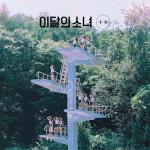 [+ +] (Plus Plus) (Mini Album) - LOONA (이달의 소녀) | Tải nhạc nhanh