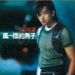 Nghe nhạc hot Feng Yi Yang De Nan Zi (HK Special Edition)