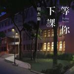 Download nhạc mới Đợi Em Tan Học / 等你下课 (Single) Mp3