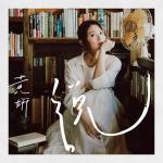 Tải bài hát Mp3 Huang Yan Shuo nhanh nhất