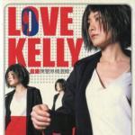 Tải bài hát Love Kelly nhanh nhất