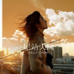 Tải bài hát mới Wei Zhan Tian Guo (Single) online