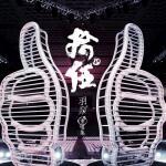 Download nhạc mới Mười Lăm / 拾伍 hot