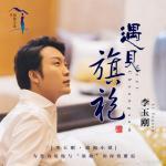 Download nhạc hot Ngộ Kiến Kì Bào / 遇见旗袍 (EP) trực tuyến