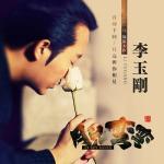 Nghe nhạc online Vầng Trăng Cong Cong / 月儿弯弯 (EP) Mp3 mới