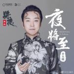 Tải bài hát Dạ Tương Chí / 夜将至 (EP) Mp3 trực tuyến