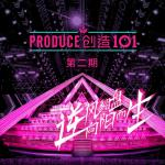 Nghe nhạc hot Produce 101 China (Tập 2) mới online