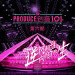 Nghe nhạc online Produce 101 China (Tập 6) mới