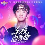 Tải bài hát Ngọ Dạ Viên Vũ Khúc / 午夜圆舞曲 (EP) hay online