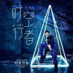 Tải bài hát Mp3 Thời Không Hành Giả / 时空行者 (EP) về điện thoại