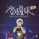 Download nhạc Mp3 Live In Beijing 2016 / 登陸星球2016演唱會 hot