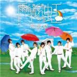 Nghe nhạc hay Ame Tokidoki Hare Nochi Niji (Single 2012) nhanh nhất