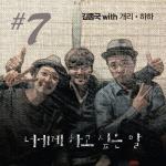 Nghe nhạc hay Man Feel Sad Too (Digital Single) - Kim Jong Kook, Mighty Mouth