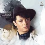 Download nhạc hay Dan Shen Han Mp3 miễn phí