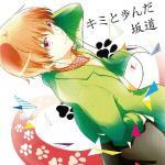 Nghe nhạc mới Kimi To Ayunda Sakamichi chất lượng cao
