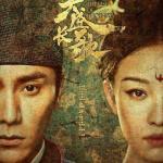 Download nhạc hay Thiên Thịnh Trường Ca OST Mp3 online
