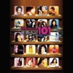 Nghe nhạc online Vivian Chow Yin Le Da Quan 101
