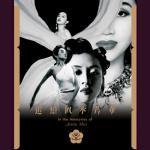 Download nhạc về máy In the Memories of Anita Mui / 追憶似水芳華 (CD 3) - Mai Diễm Phương (Anita Mui)
