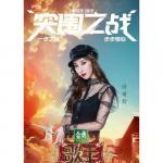 Nghe nhạc Mp3 Singer 2019 China miễn phí