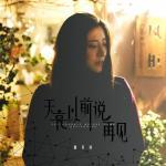 Nghe nhạc hot Trước Khi Trời Sáng Nói Lời Tạm Biệt / 天亮以前说再见 (Single) mới nhất