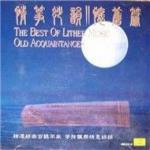 The Best Of Lither Music Old Acquaintances (Guzheng) - V.A | Download nhạc hay