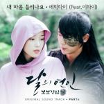 Can You Hear My Heart (Moon Lovers Scarlet Heart Ryo OST)   Download nhạc