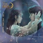 Nghe nhạc hay Can You See My Heart (Hotel Del Luna OST) mới nhất