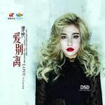 Tải bài hát hay Ước Nguyện Sao Băng / 星語心願 Mp3 trực tuyến