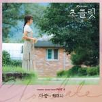 Tải nhạc hot Greeting (Chocolate OST) Mp3 online
