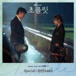 Tải bài hát hot Special (Chocolate OST) Mp3 mới
