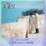 Tree (Chocolate OST) | Nghe nhạc hot