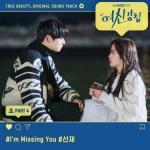 Tải nhạc online I'm Missing You (True Beauty Ost) Mp3 hot