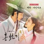 Download nhạc online Is It Me? (Lovers Of The Red Sky OST) Mp3 miễn phí