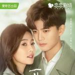 Tải bài hát online Châu Sinh Như Cố/ Nhất Sinh Nhất Thế (Opening OST) miễn phí