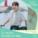 Download nhạc hot The Image Of You (Remains In My Memory) (Hometown Cha-Cha-Cha OST) hay online