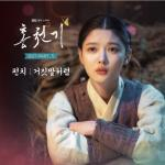 Download nhạc As It Was A Lie (Lovers Of The Red Sky OST) trực tuyến