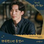 I Hope You're Happy (Hometown Cha-Cha-Cha OST)   Download nhạc Mp3