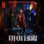 Tải nhạc online My Name (My Name OST) - Hwang Sang Jun, Swervy, Jeminn
