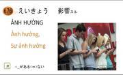 Học Từ Vựng Tiếng Nhật - Mimi Kara Oboeru N3 - Bài 9 - Danh Từ (636-715) - V.A   Download nhạc mới